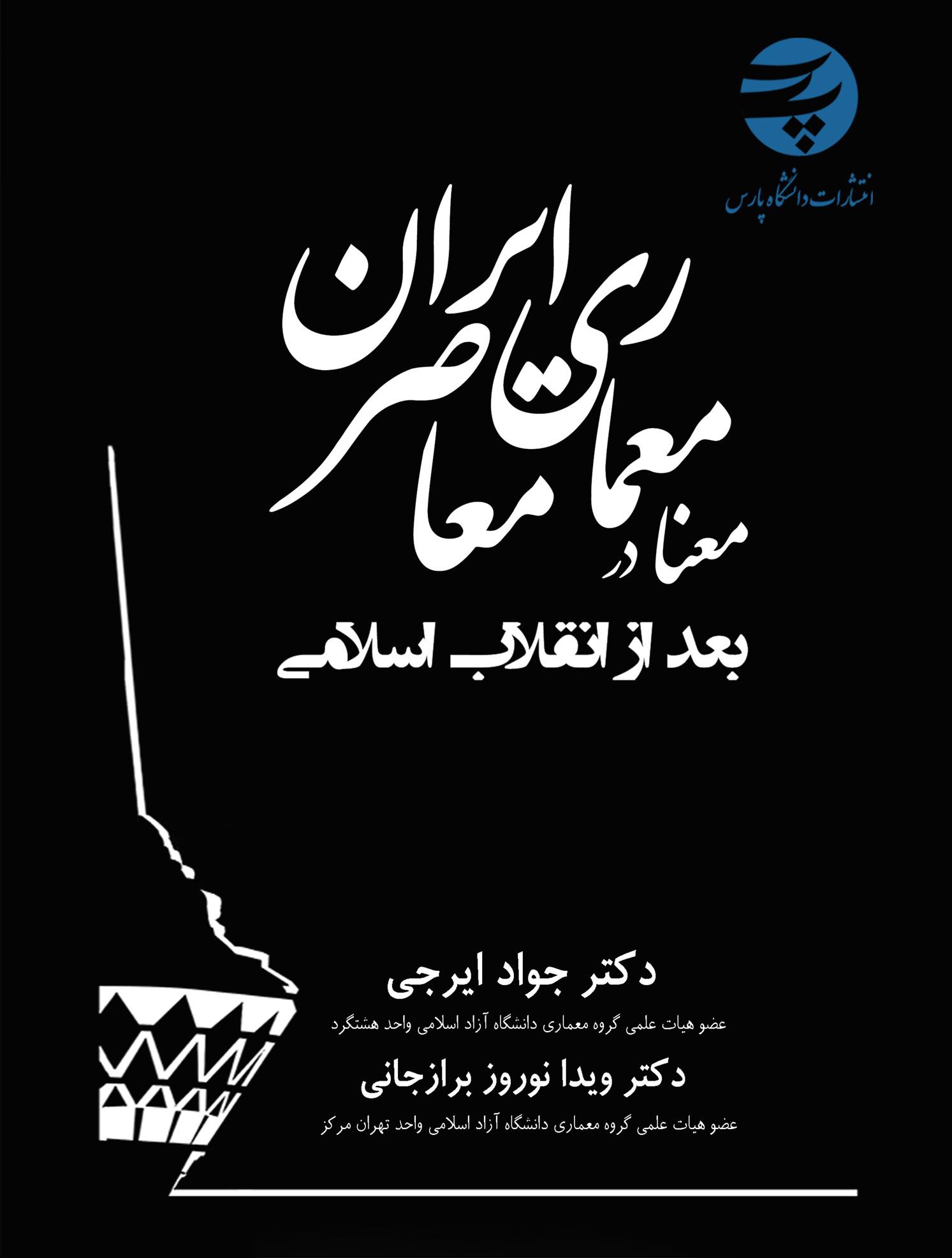معنا در معماری معاصر ایران؛ بعد از انقلاب اسلامی
