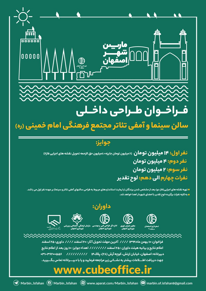 فراخوان طراحی داخلی سالن آمفی تئاتر مجتمع فرهنگی امام خمینی ره