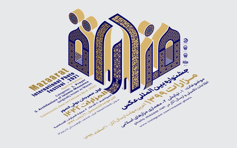 فراخوان جشنواره بین المللی عکس مزارات