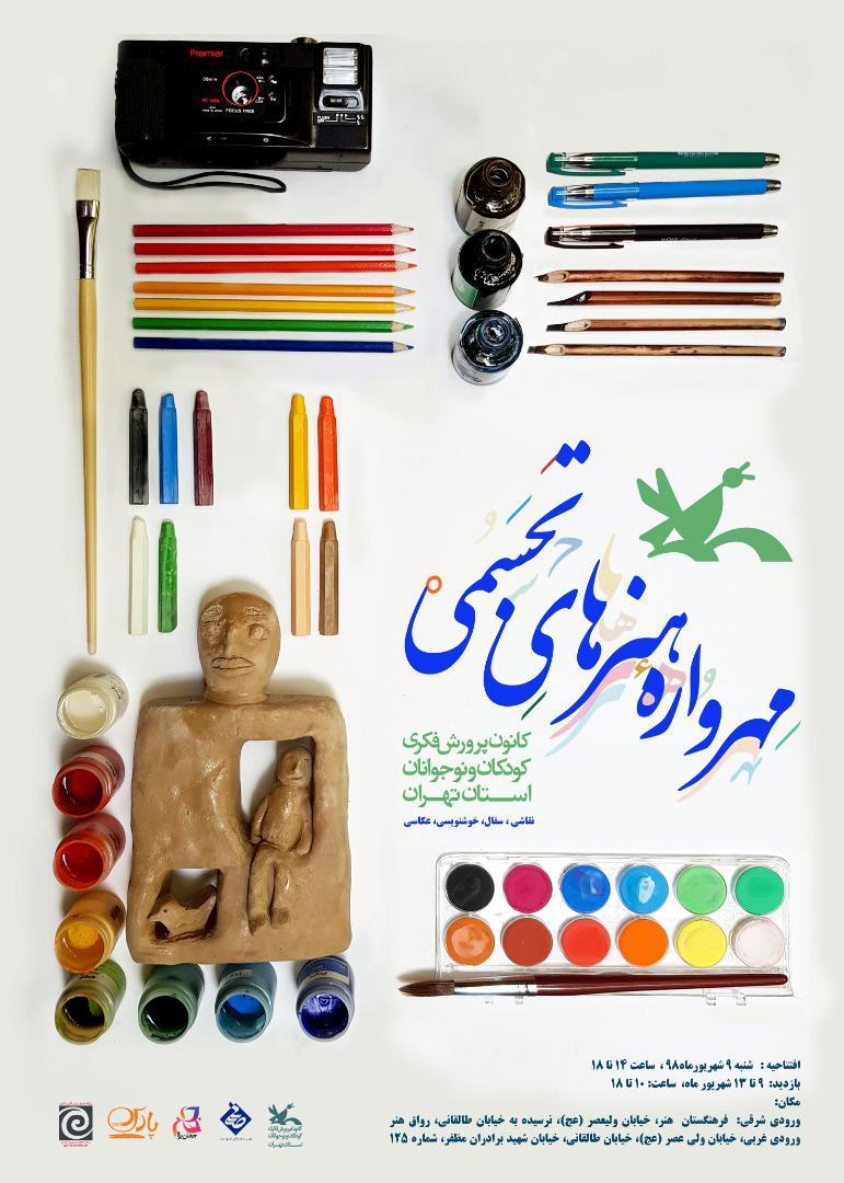 حامی رسانه ای نمایشگاه «مهرواره هنرهای تجسمی» در موسسه صبا