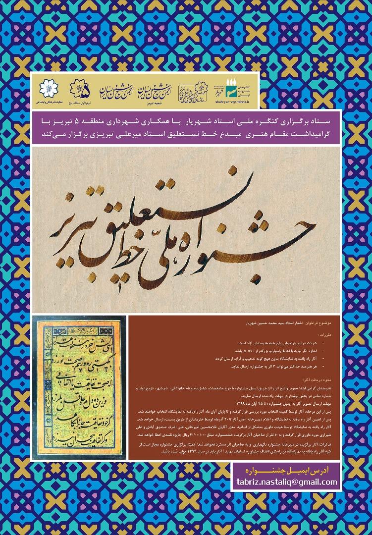 فراخوان جشنواره ملی خط نستعلیق تبریز
