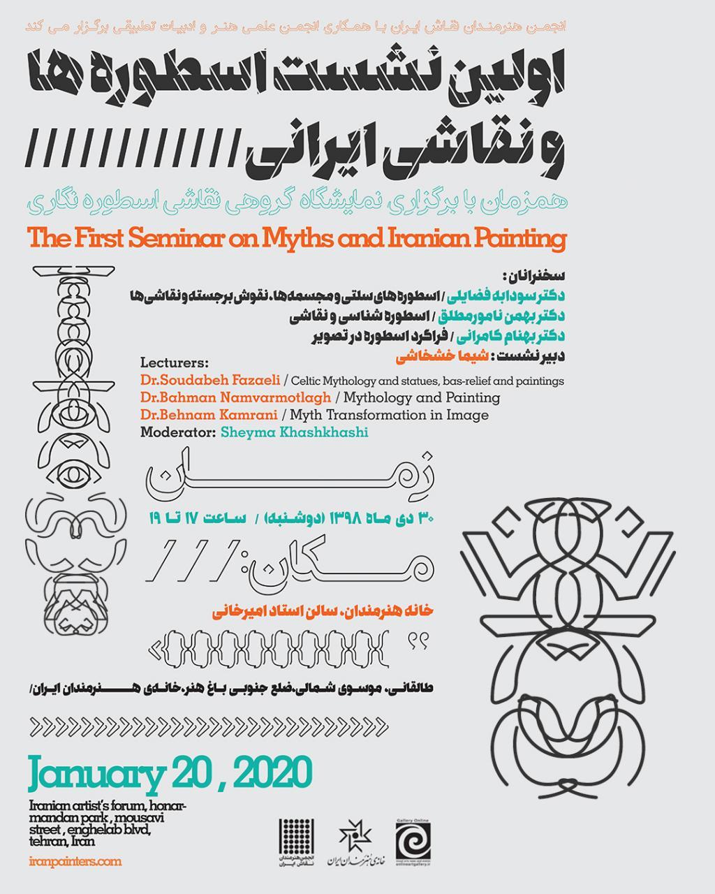 """اولین نشست """"اسطوره ها و نقاشی ایرانی"""" در خانه هنرمندان ایرانی"""
