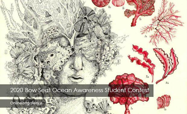 فراخوان مسابقه آگاهی از اقیانوس Bow Seat 2020