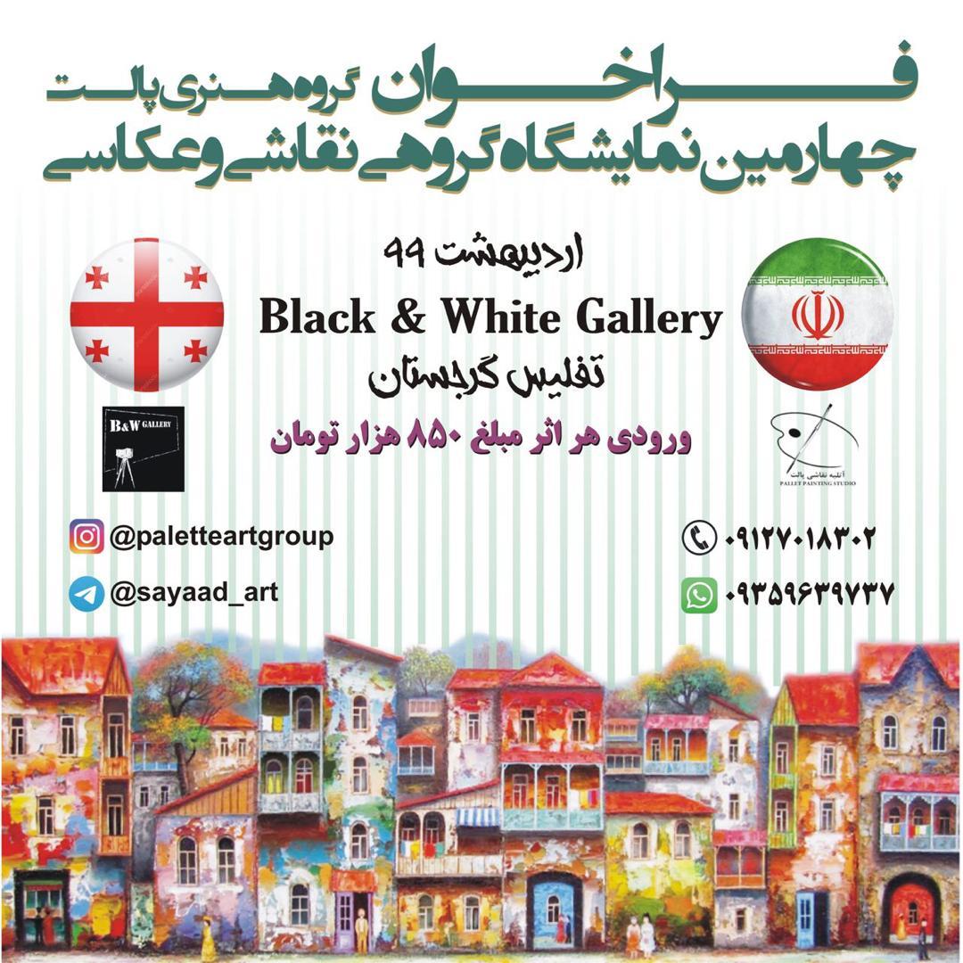 فراخوان نمایشگاه نمایشگاه گروهی نقاشی و عکاسی در کشور گرجستان