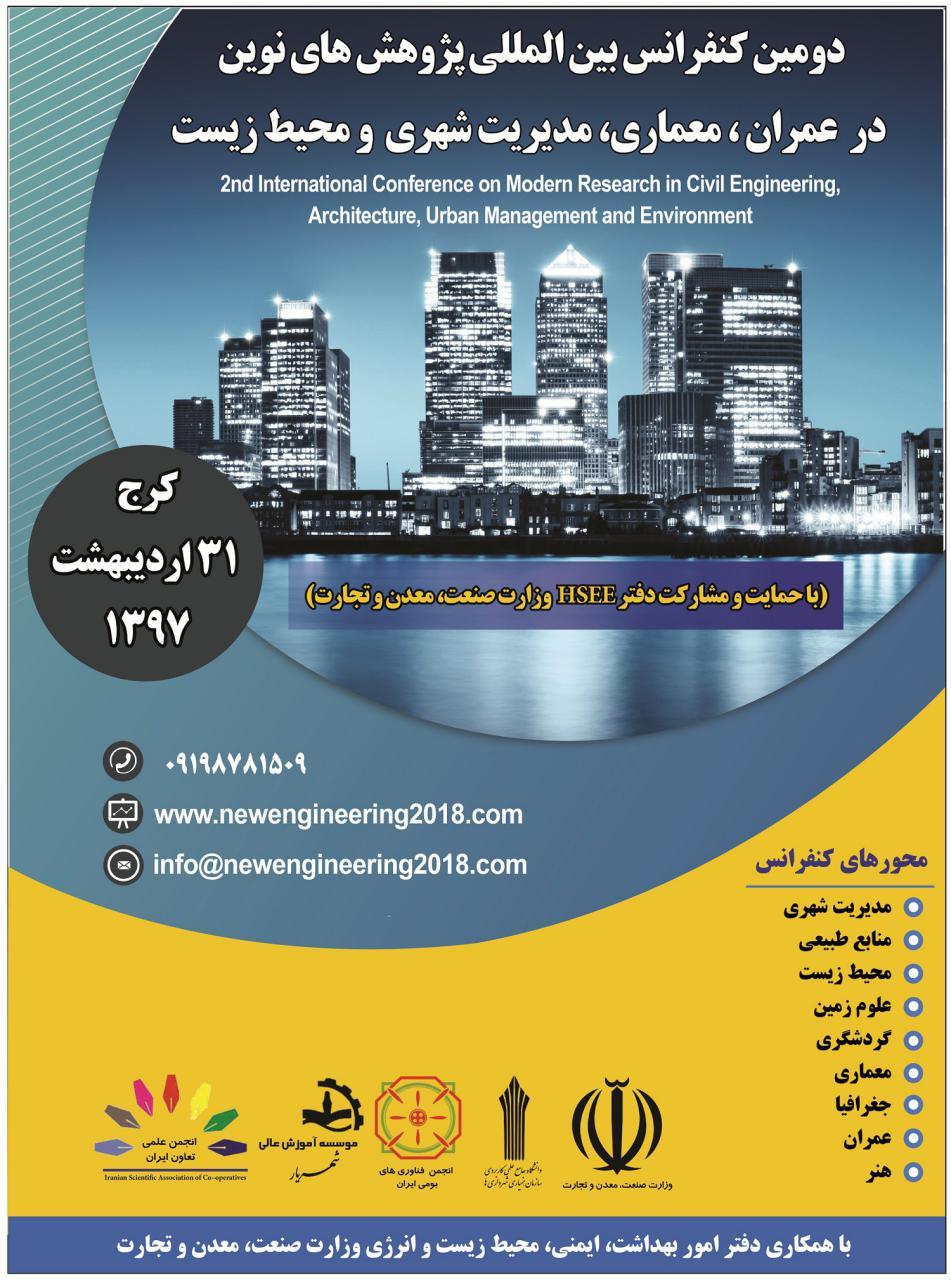 دومین کنفرانس بین المللی پژوهشهای نوین در عمران، معماری، مدیریت شهری و محیط زیست