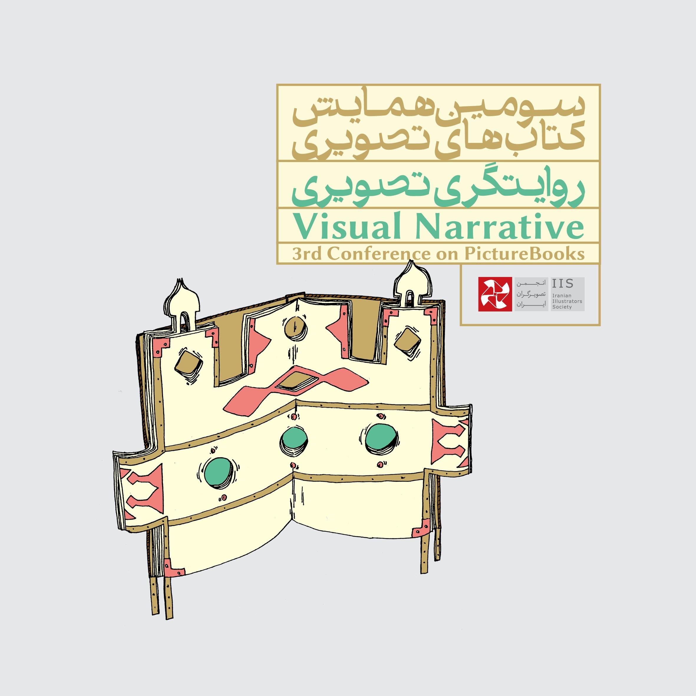 فراخوان سومین همایش کتابهای تصویری: «روایتگری تصویری»