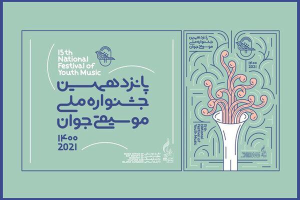 پوستر پانزدهمین جشنواره ملی موسیقی جوان منتشر شد
