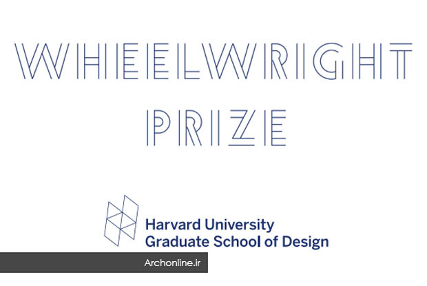 CALL FOR SUBMISSIONS: Harvard GSD Wheelwright Prize
