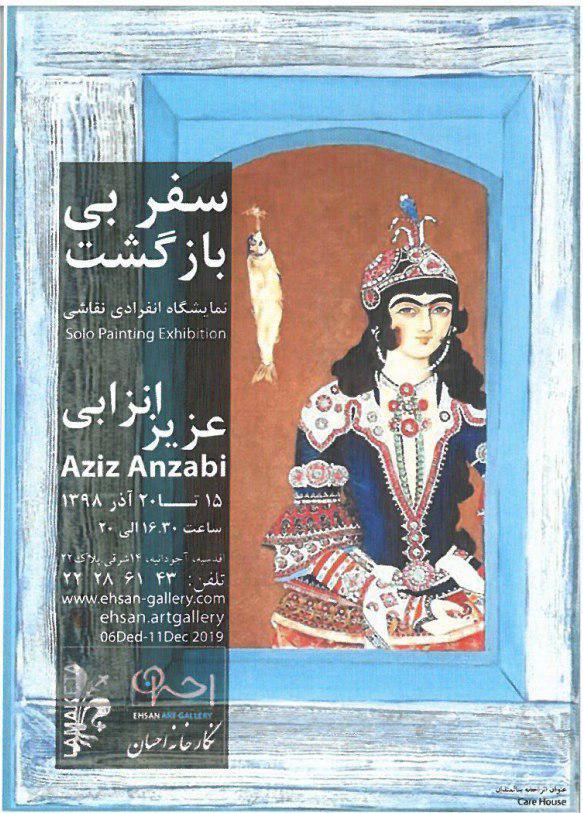 """گالری احسان میزبان نمایشگاه """"سفر بی بازگشت"""" می شود"""