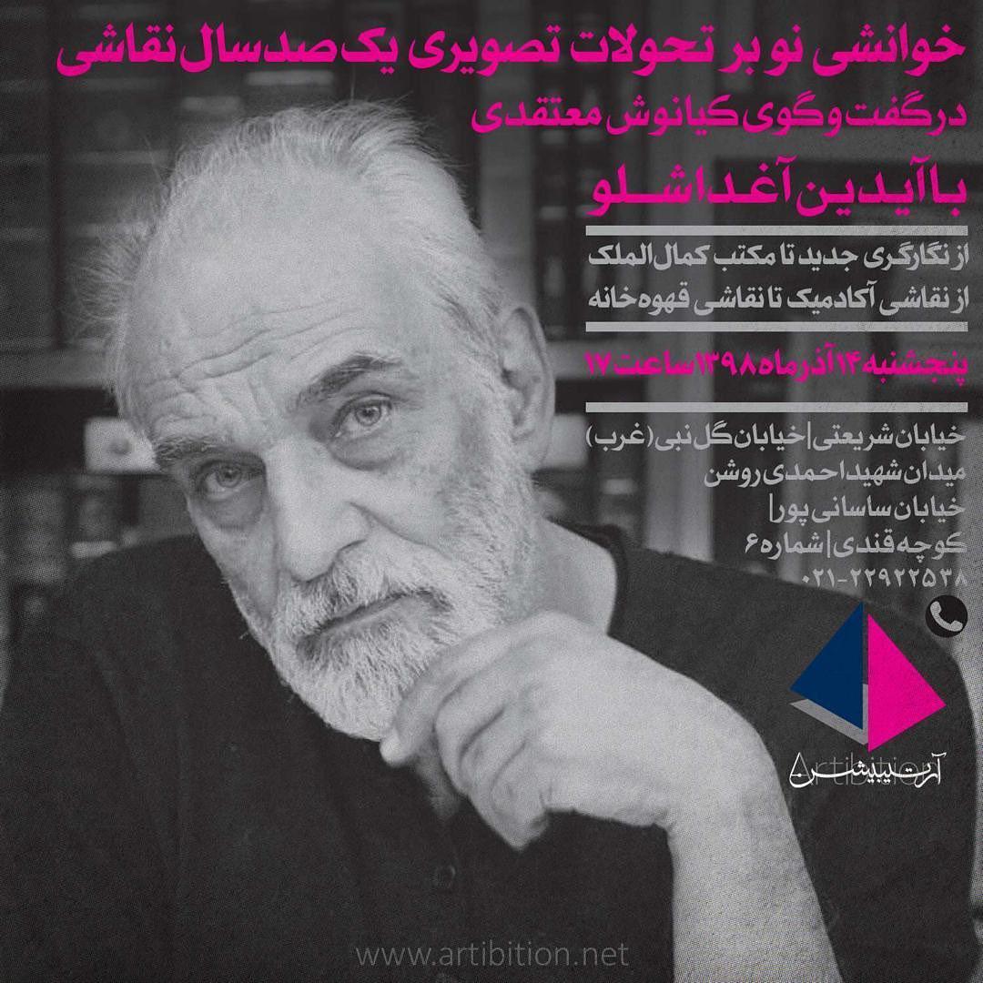 خوانشی نو بر تحولات نقاشی ایران با حضور آیدین آغداشلو در گالری آرتیبیشن