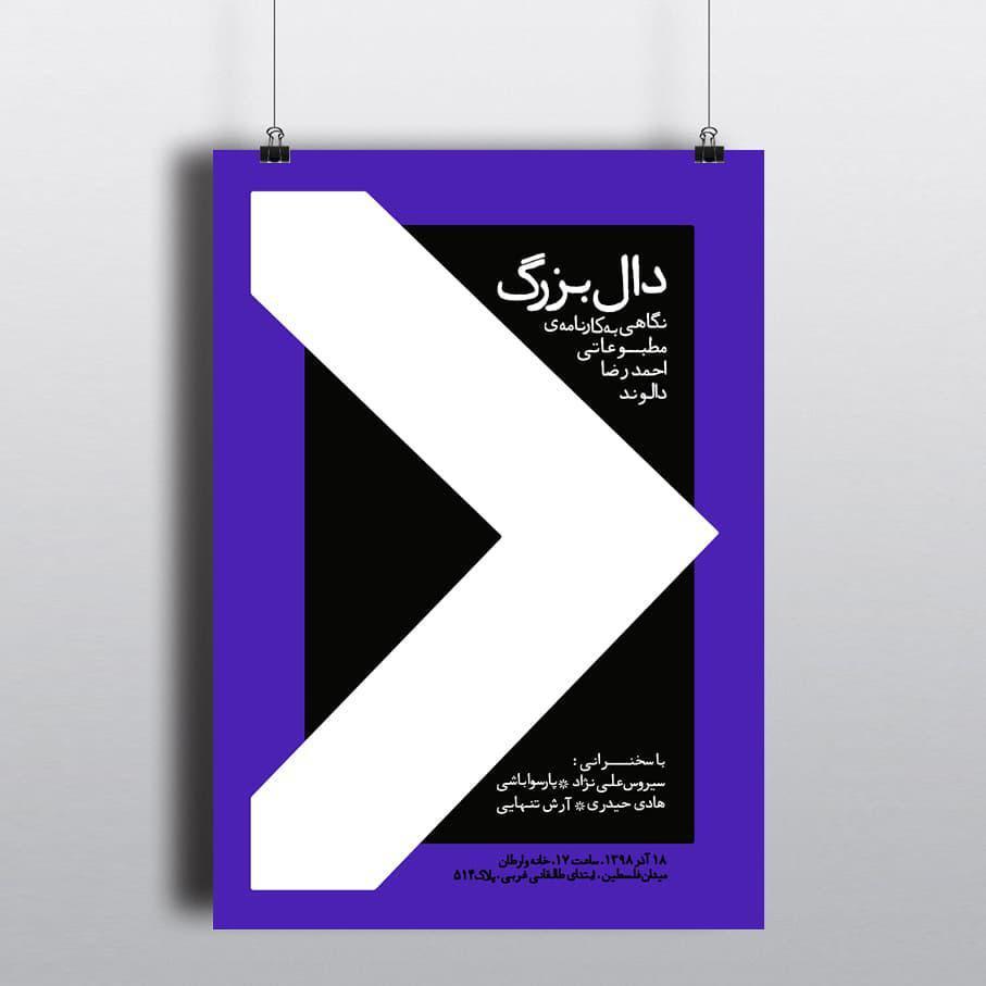 دال بزرگ؛ نگاهی به کارنامه ی مطبوعاتی احمدرضا دالوند