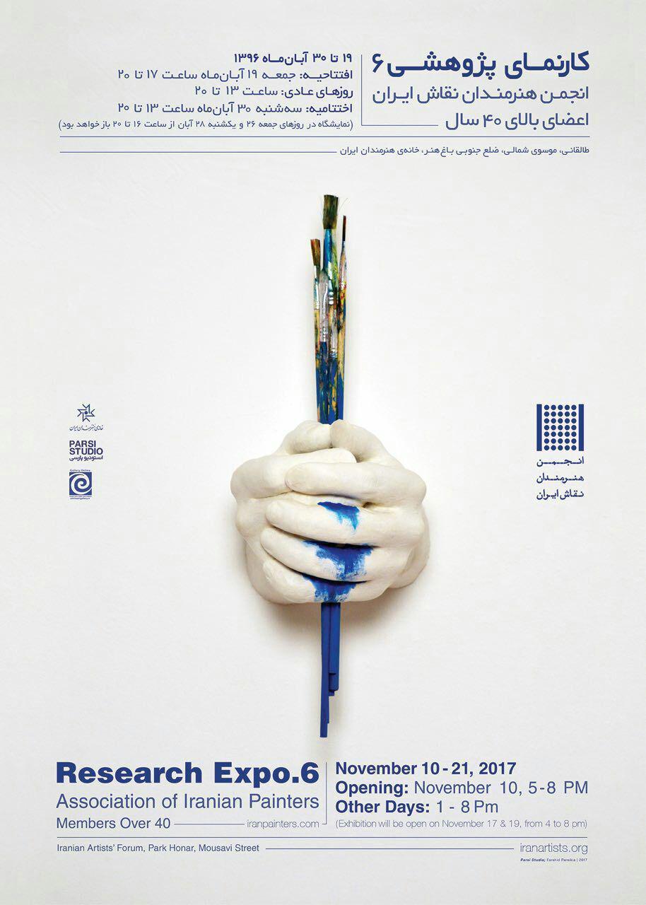 حامی رسانه ای ششمین کارنمای پژوهشی انجمن هنرمندان نقاش ایران در خانه هنرمندان ایران