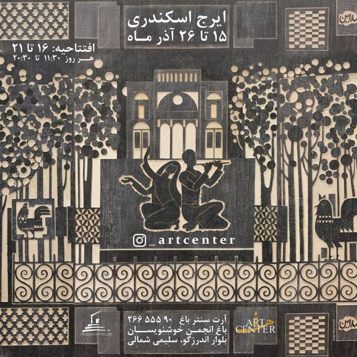 مروری بر آثار ایرج اسکندری در گالری آرت سنتر باغ