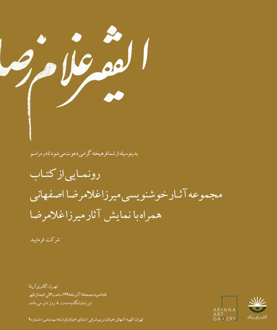 برگزاری مراسم رونمایی از کتاب مجموعه آثار خوشنویسی میرزاغلامرضا اصفهانی به همراه نمایش آثار در گالری آریانا