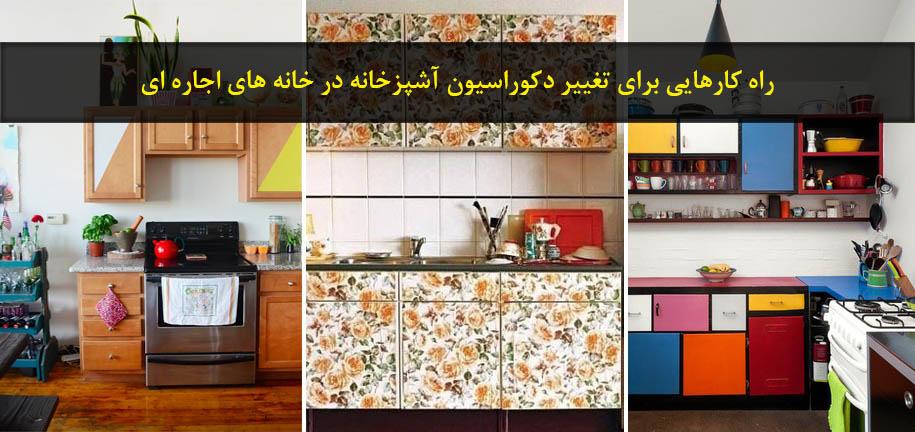 راه کارهایی برای تغییر دکوراسیون آشپزخانه در خانه های اجاره ای