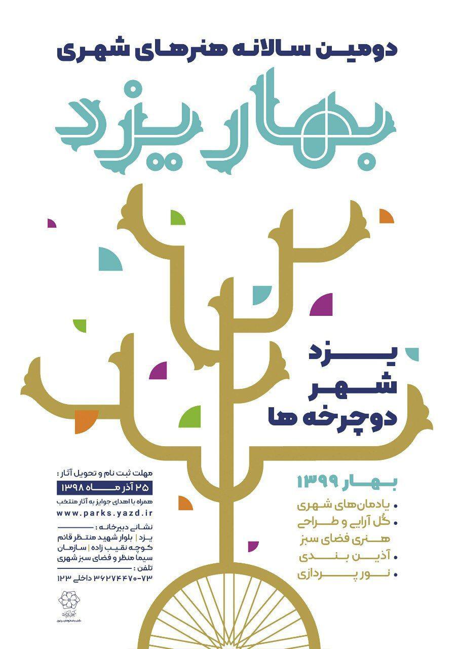 فراخوان «دومین سالانه هنرهای شهری بهار یزد»