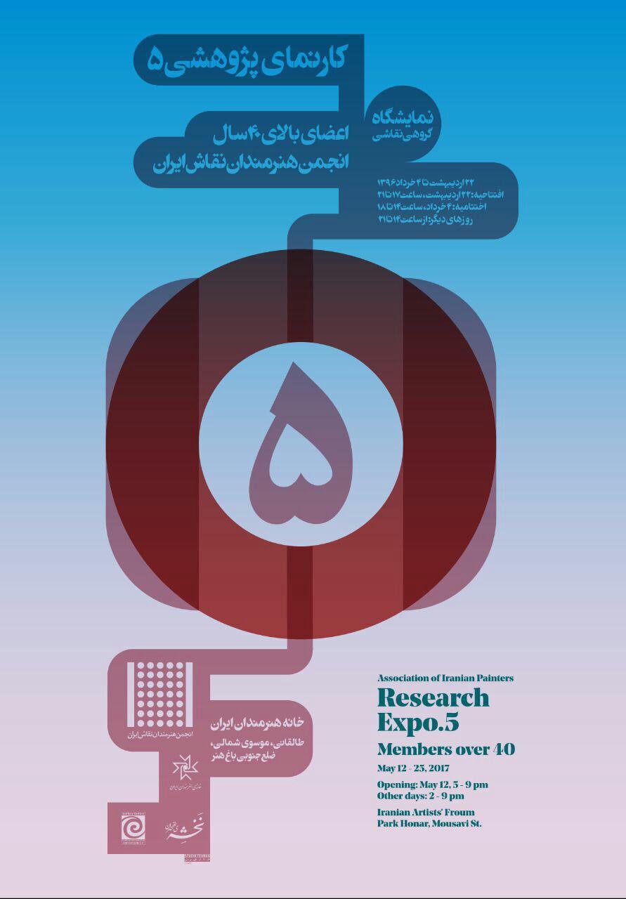 حامی رسانه ای پنجمین کارنمای پژوهشی انجمن هنرمندان نقاش ایران در خانه هنرمندان ایران