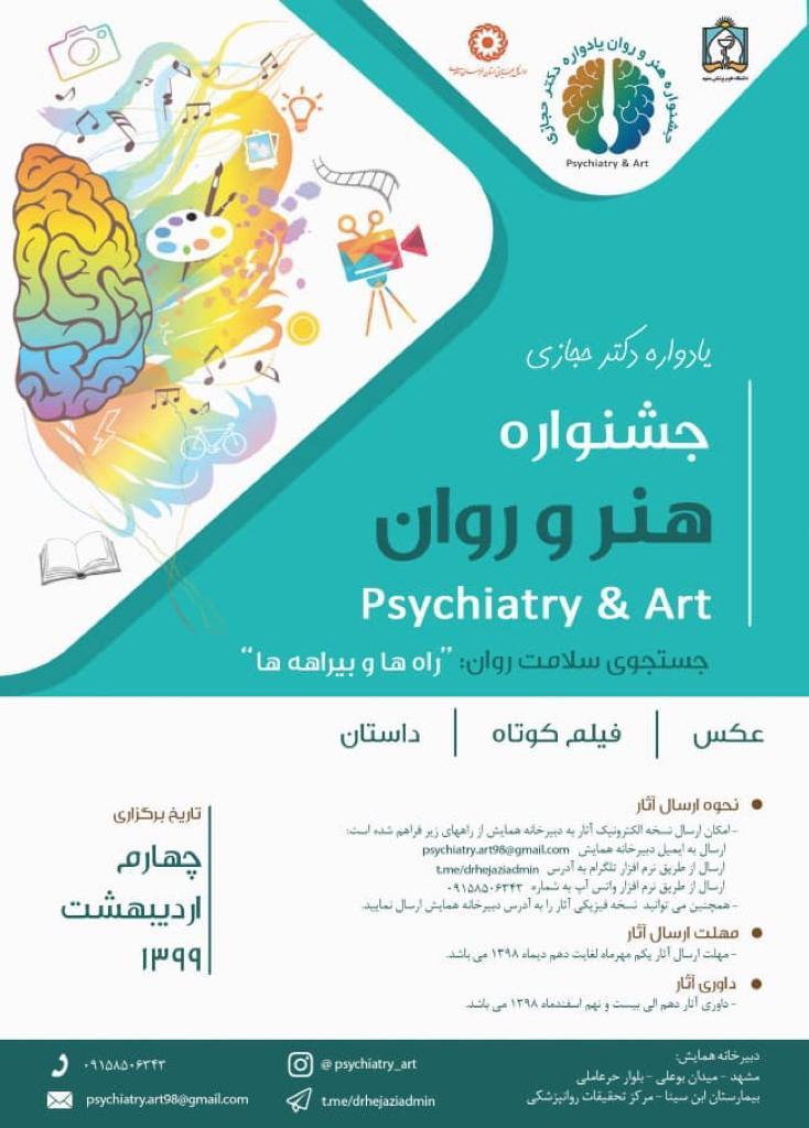 فراخوان جشنواره ملی هنر و روان
