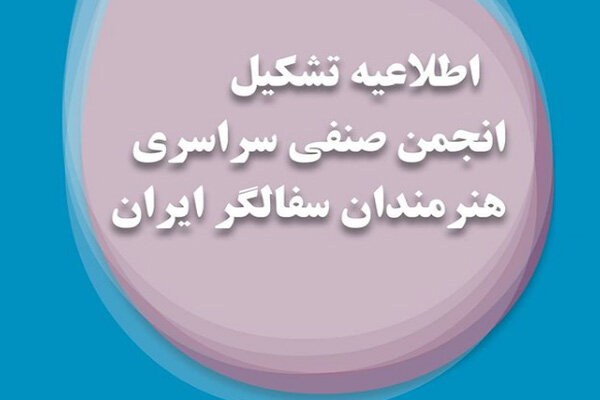 تشکیل انجمن صنفی هنرمندان سفالگر ایران