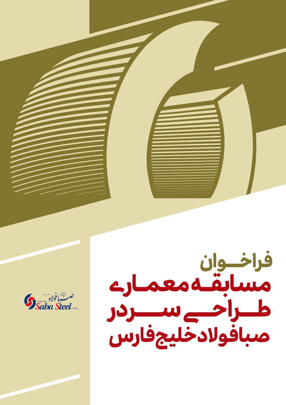 فراخوان مسابقه معماری طراحی سردر مجتمع شرکت صبا فولاد خلیج فارس