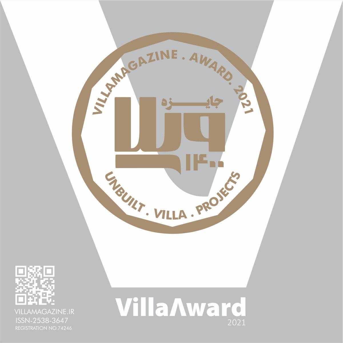 فراخوان نخستین دورهی جایزه ویلا