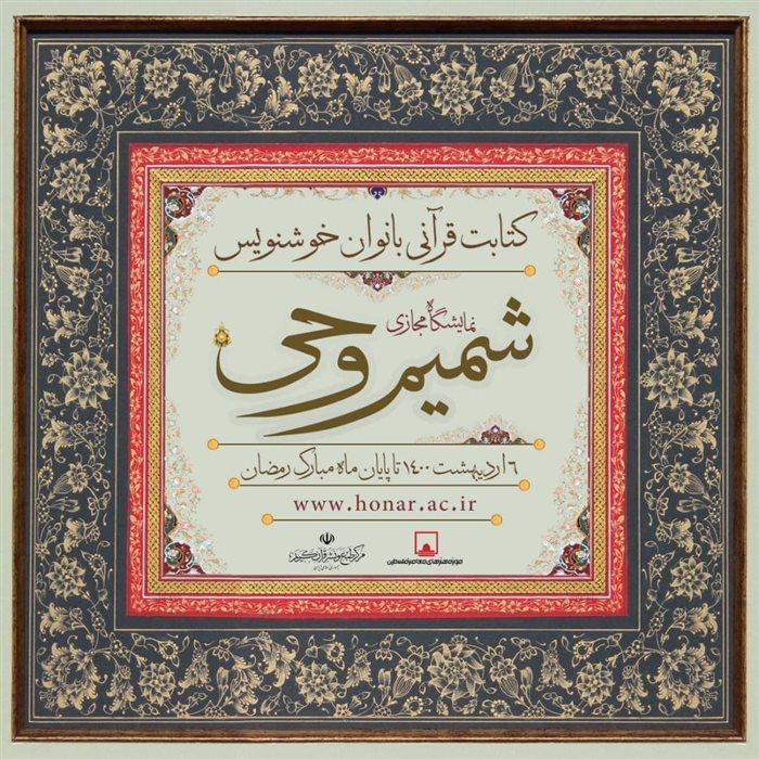 نمایشگاه مجازی خوشنویسی «شمیم وحی» در فرهنگستان هنر