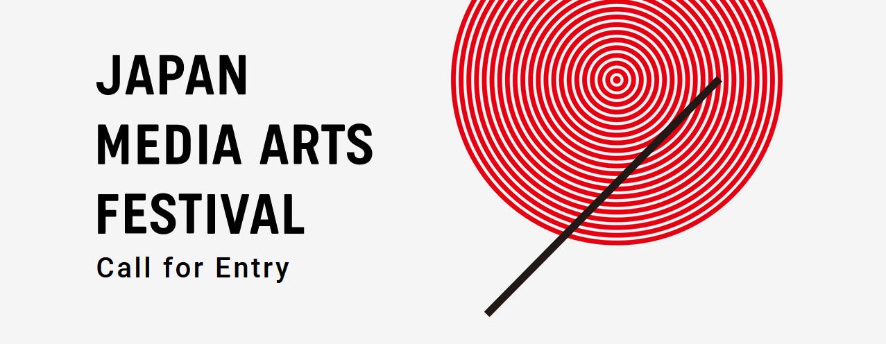 فراخوان جشنواره هنرهای رسانه ای ژاپن