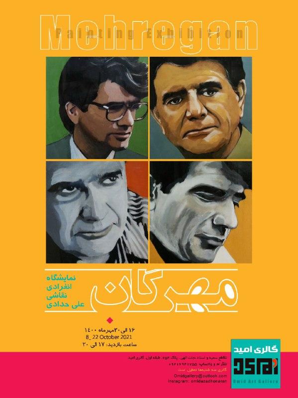 نمایش نقاشی های علی حدادی در گالری امید