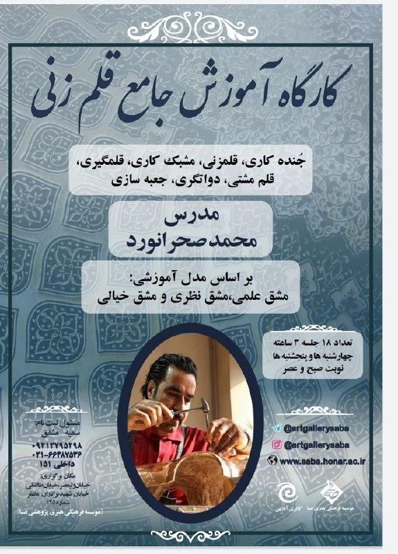 کارگاه آموزش جامع قلم زنی در صبا برگزار می شود