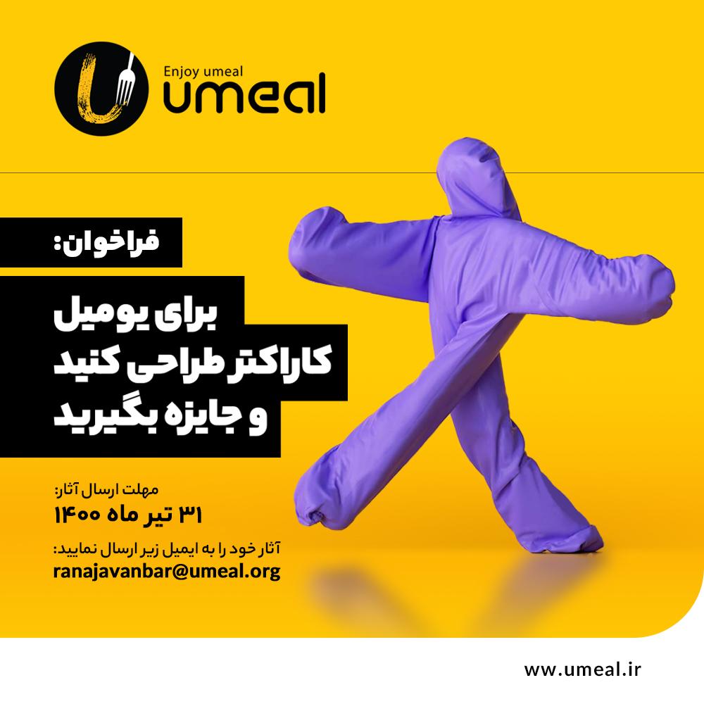 فراخوان طراحی کاراکتر تبلیغاتی محصولات Umeal