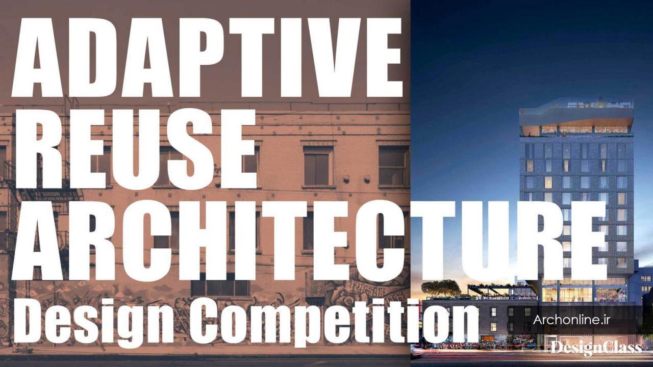 فراخوان مسابقه معماری استفاده مجدد تطبیقی