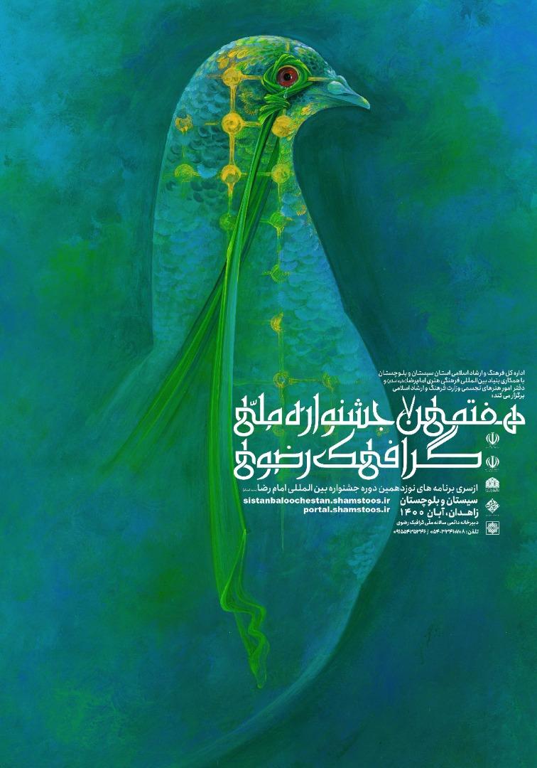 فراخوان هفتمین جشنواره ملّی گرافیک رضوی