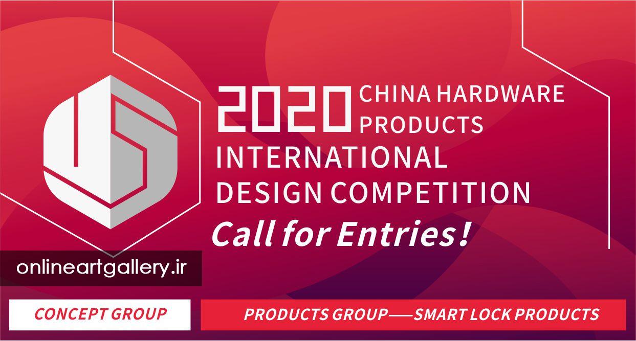 فراخوان مسابقه China Hardware Product