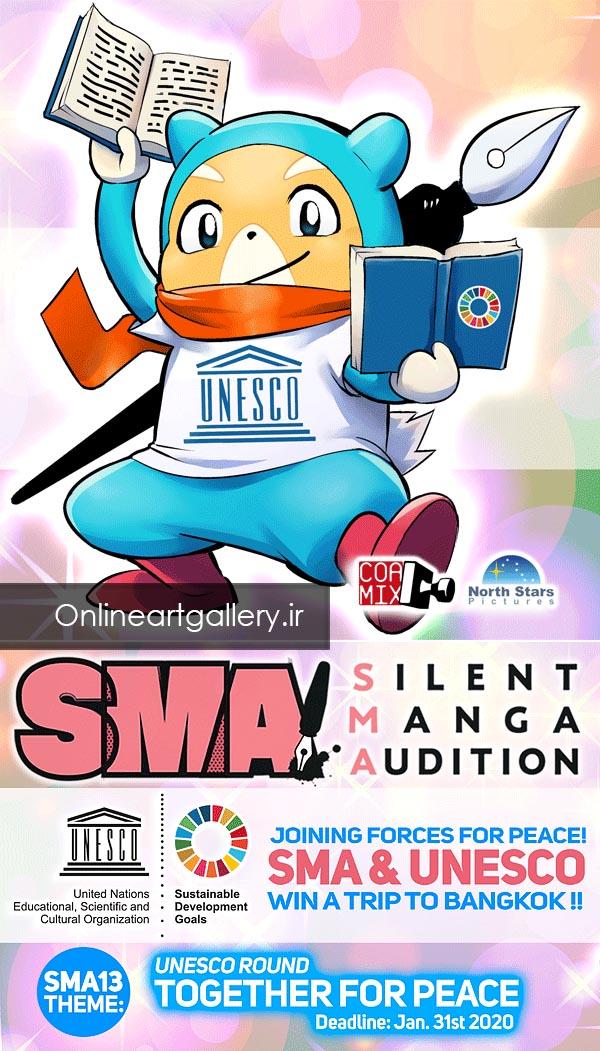فراخوان رقابت تصویرگری SILENT MANGA AUDITION