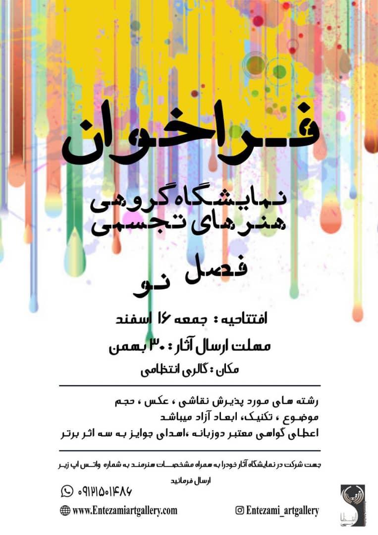 """فراخوان نمایشگاه گروهی هنرهای تجسمی """"فصل نو"""""""