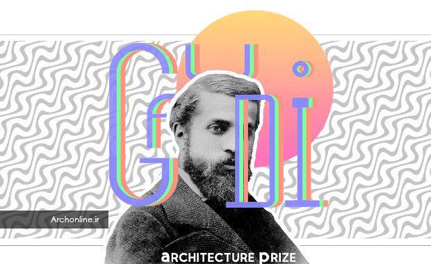فراخوان جایزه معماری Gaudi