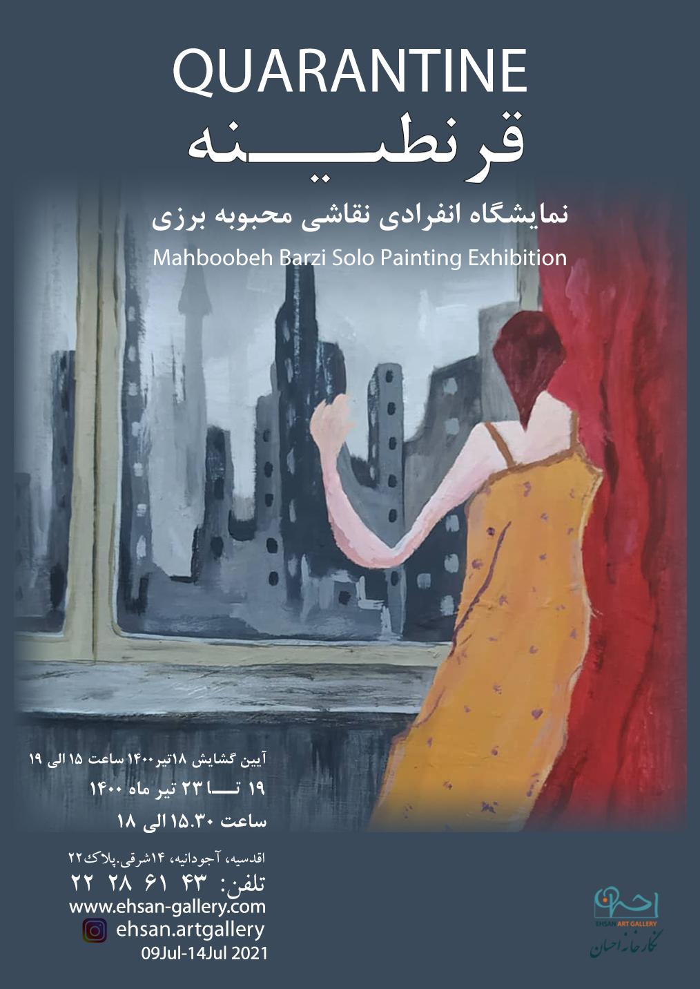 """نمایش """"قرنطینه"""" در گالری احسان"""