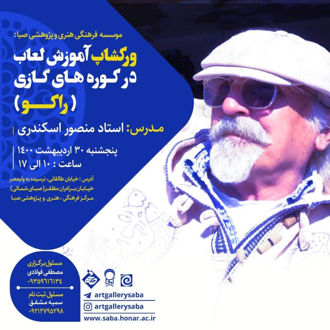 «صبا» با حضور استاد منصور اسکندری کارگاه یک روزه «آموزش لعاب در کوره های گازی (راکو)» را برگزار می کند