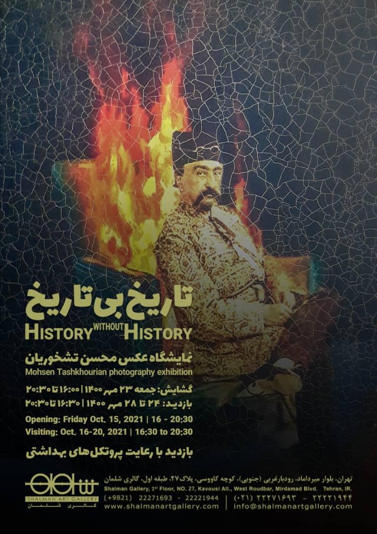 نمایش عکس های محسن تشخوریان در گالری شلمان