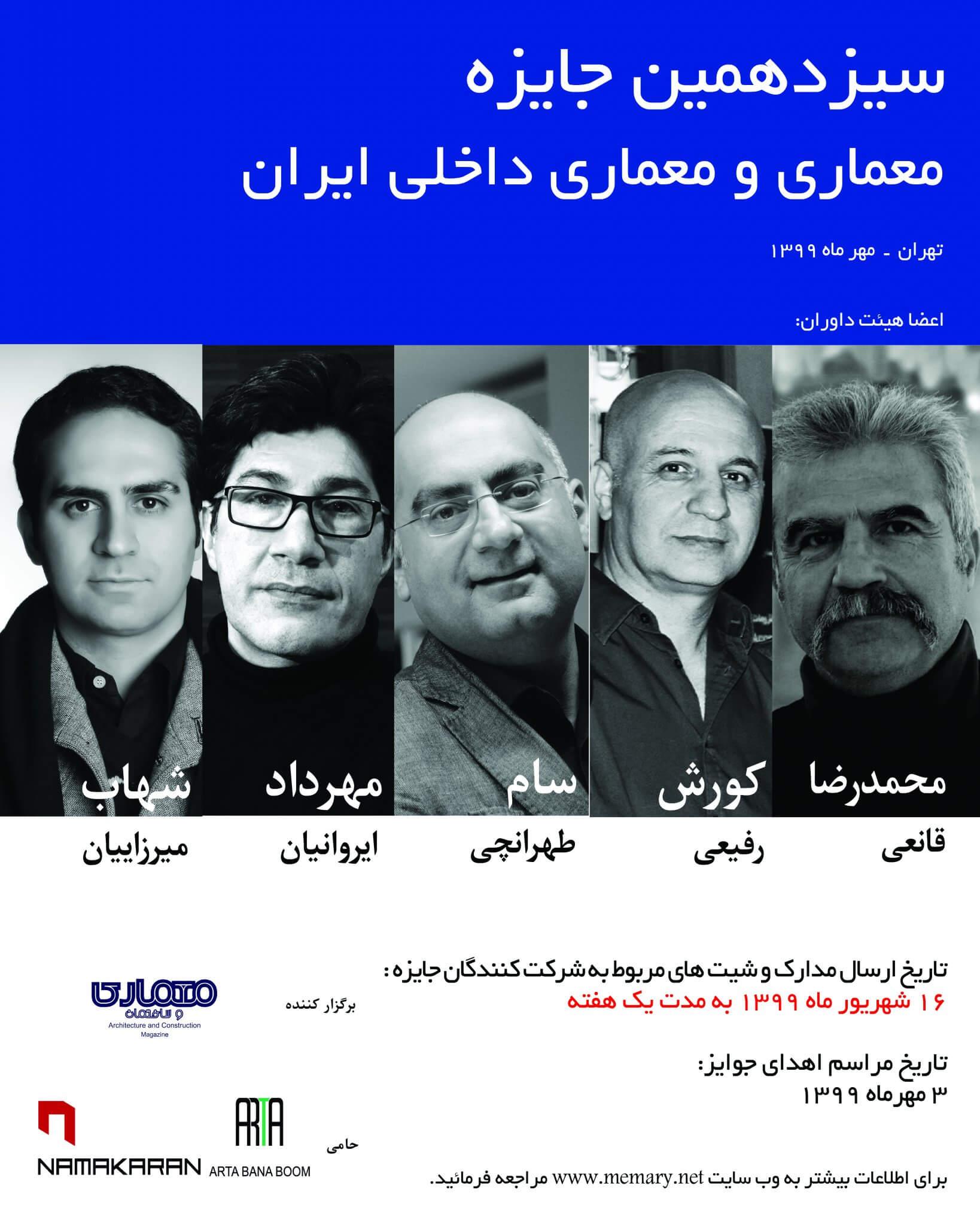فراخوان سیزدهمین جایزه معماری و معماری داخلی ایران