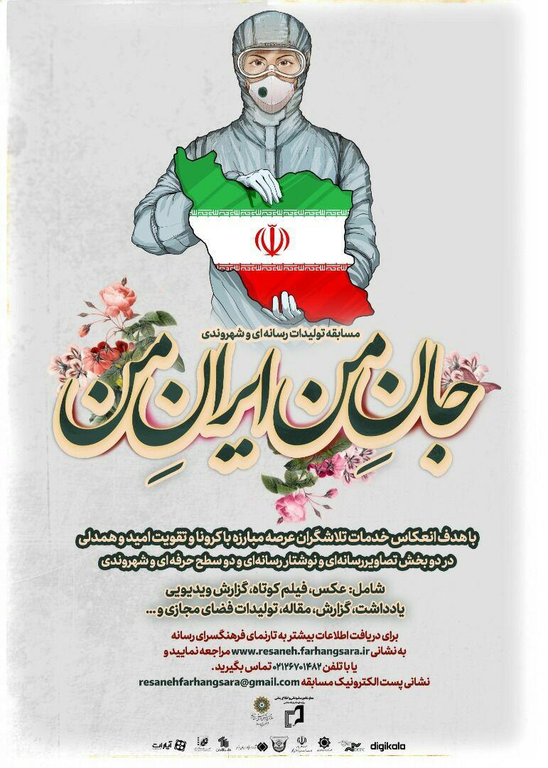 ادای دین به سربازان خط مقدم حفظ سلامت ایرانیان