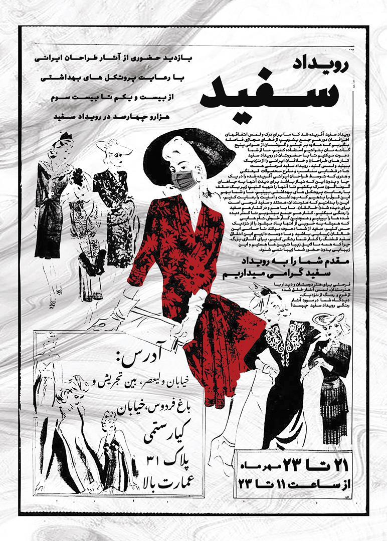 برگزاری رویداری در راستای ایجاد ارتباط مستقیم بین طراحان ایرانی و مخاطبین