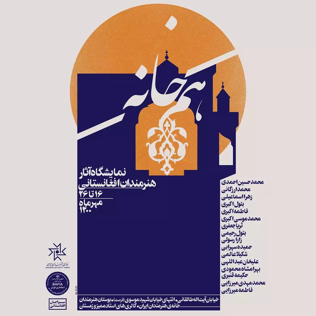 خانه هنرمندان ایران میزبان آثار «هنرمندان افغانستانی» میشود