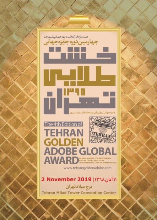 فراخوان چهارمین دوره جایزه جهانی «خشت طلایی تهران»
