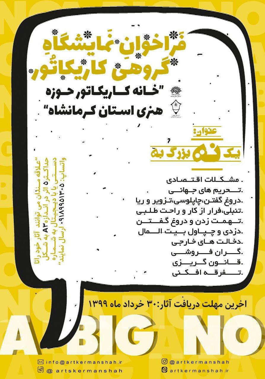 فراخوان نمایشگاه گروهی کاریکاتور