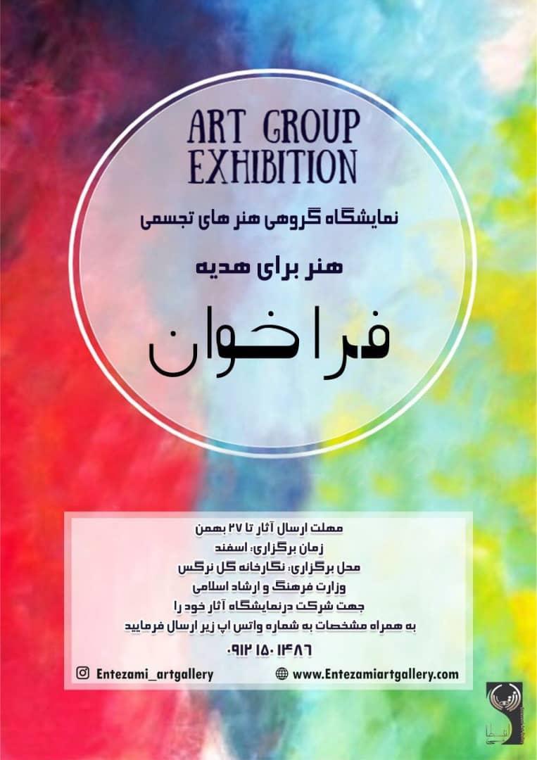 فراخوان نمایشگاه گروهی هنرهای تجسمی «هنربرای هدیه»