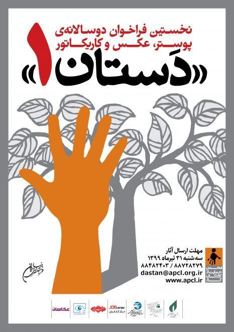 """فراخوان دوسالانهٔ پوستر، عکس و کاریکاتور """"دستان1"""""""