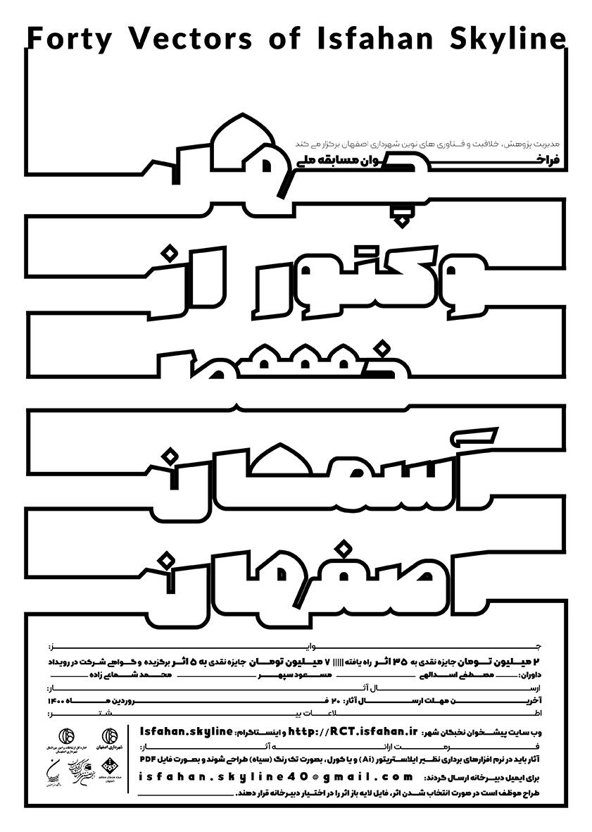 فراخوان چهل وکتور از خط آسمان شهر اصفهان
