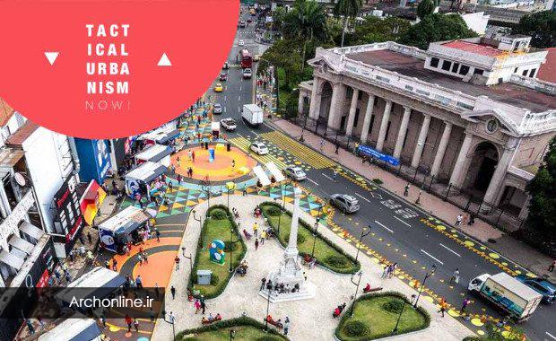 فراخوان رقابت معماری Tactical Urbanism NOW!