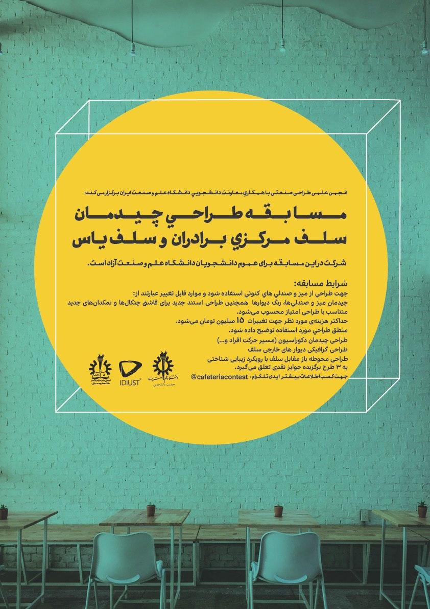 فراخوان مسابقه طراحی چیدمان سلف مرکزی برادران و سلف یاس دانشگاه علم و صنعت ایران